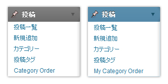 Category Order と My Category Order